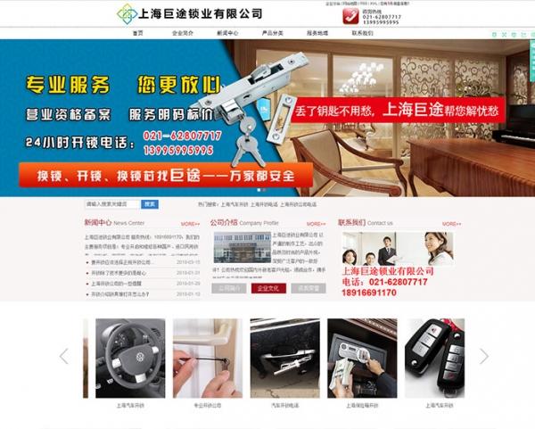 上海巨途锁具服务有限公司
