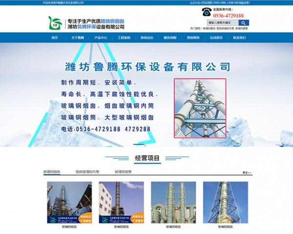 潍坊鲁腾环保设备有限公司