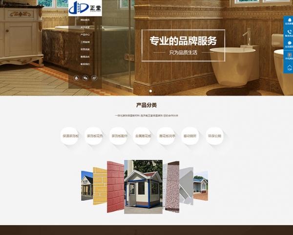 济南正堂保温装饰材料有限公司