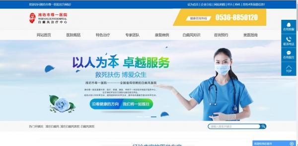 潍坊尊一白癜风医院