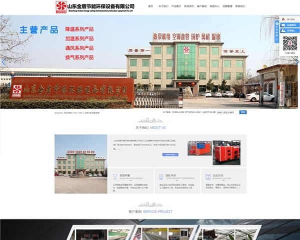 青州金盾节能环保科技