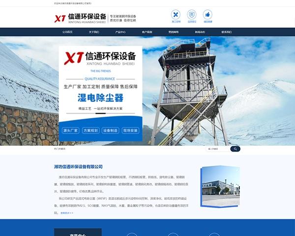 潍坊信通环保设备有限公司