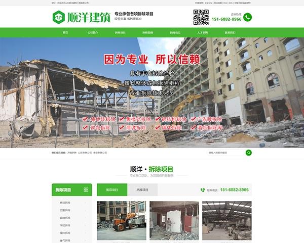 山东顺洋建筑工程有限公司