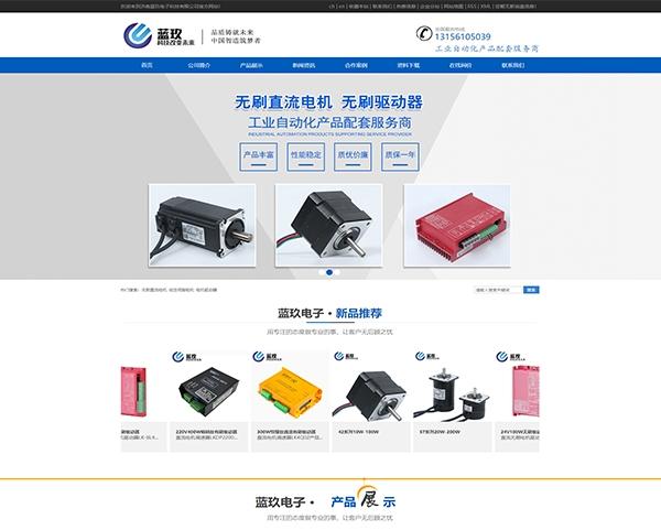 济南蓝玖电子科技有限公司