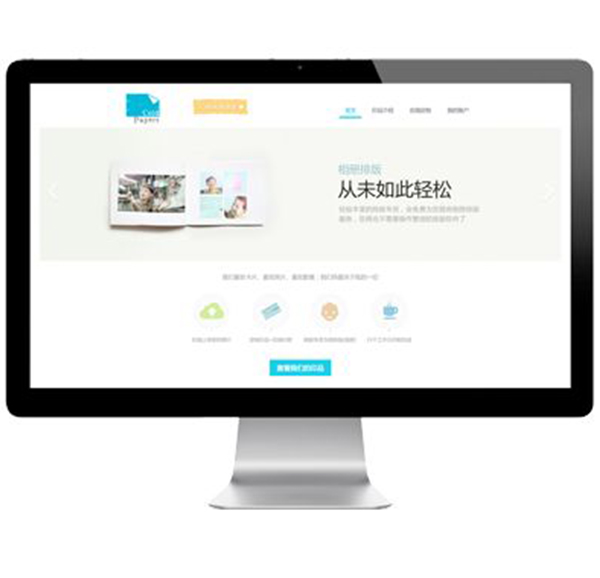 济南网站定制