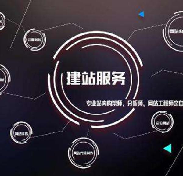 济南网站推广