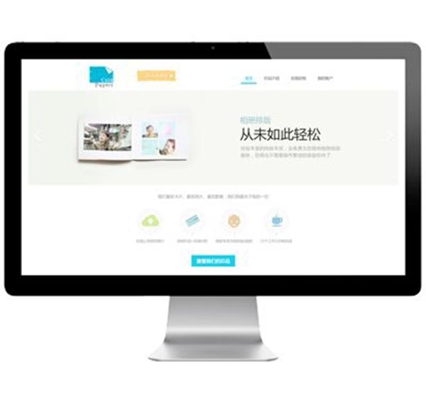 章丘网站定制