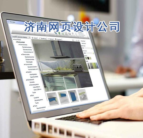 济南网页设计公司