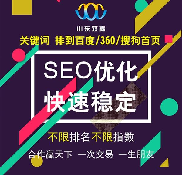 济阳网站推广