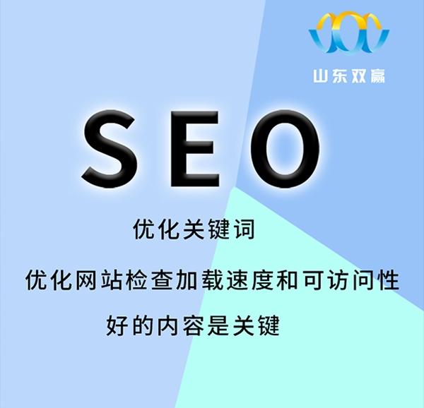山东专业网站建站