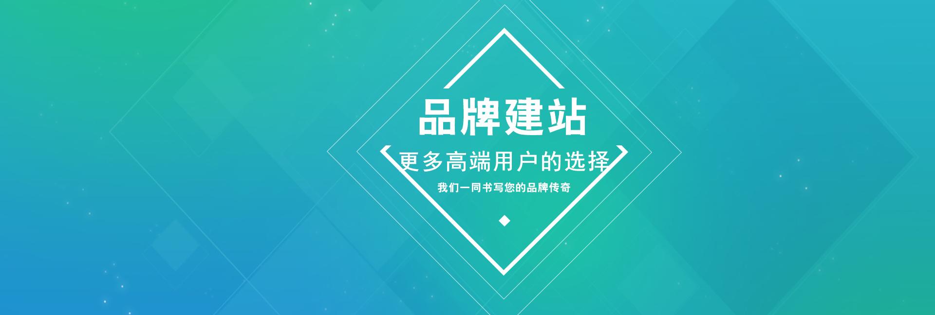济南建网站