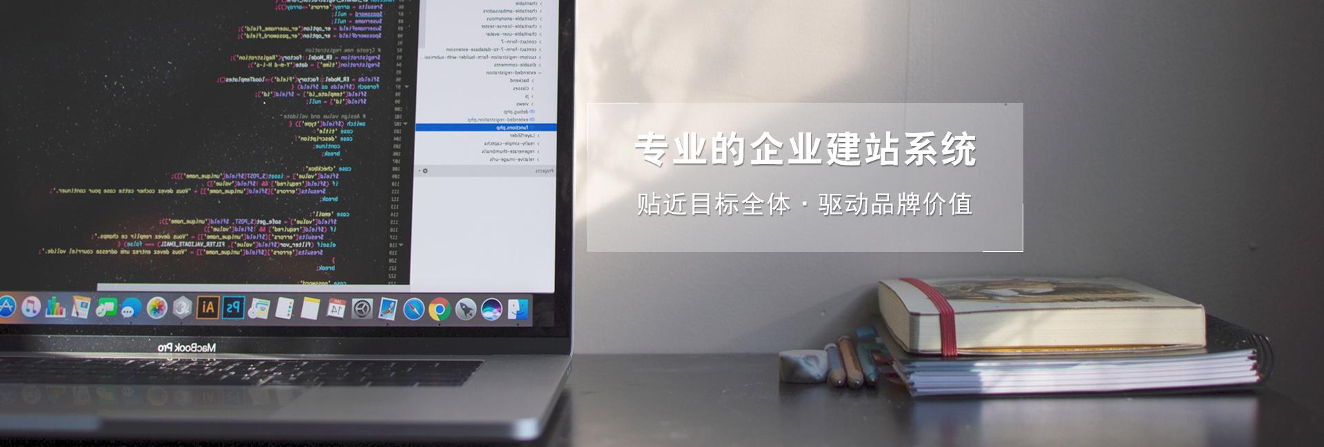 济南建网站公司